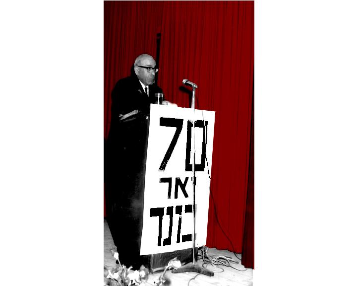 י. ארטוסקי נואם, 1967
