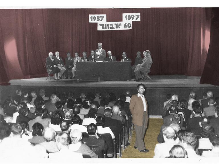 אירוע שישים שנה לבונד, תאטרוו האהל, תל אביב, 1957