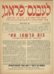 לכבוד האחד במאי נגד מלחמה! בעד שלום! בעד סוציאליזם! גליון 35, מאי 1954