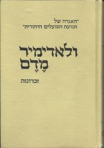 ולאדימיר מדם, האגדה של תנועת הפועלים היהודית. זכרונות